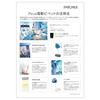 【資料】Picus電動ピペット活用法 製品画像