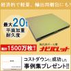 【関東営業所開設】関東営業所開設のお知らせ 製品画像