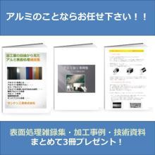 【3冊まとめてプレゼント】アルミの事ならサンケン工業 製品画像