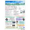【資料】HSP NEWS 17号 製品画像