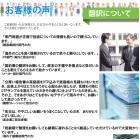 イニシエイトの翻訳サービス『ユーザーレビュー集』無料進呈! 製品画像