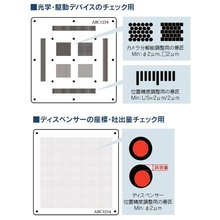 『キャリブレーションプレート』|半導体関連マスク 製品画像