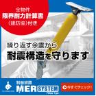 取付簡単・低価格!木造住宅用制振装置【MER-SYSTEM】 製品画像