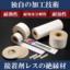 絶縁材料 ◆接着剤レス絶縁材『Namli/ナムリ』で小型軽量化◆ 製品画像