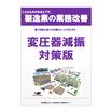 【製造業の業務改善】変圧器減振対策版 製品画像