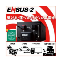 【国土強靭化】小型・軽量かつ用途に合わせて連結・分離できる蓄電池 製品画像