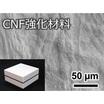 CNF強化素材『バルカナイズドファイバー』※サンプルシート進呈 製品画像