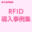 【導入事例集】管理業務の省力化を実現!UHF帯RFIDシステム! 製品画像