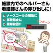 【介護老人福祉施設】無線コールシステム・ナースコール補助 製品画像