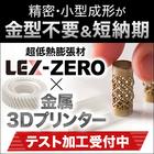 熱膨張ゼロ合金『LEX-ZERO』×金属3Dプリンター造形品 製品画像