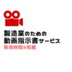 【教育時間の短縮】動画指示書作成サービス 製品画像