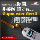 【誰でも使える】非接触隙間測定器『ギャップマスター』  製品画像