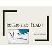 【資料】はじめての「CAD」 製品画像