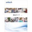 ユニテック・ジャパン株式会社 バーコードスキャナ製品カタログ 製品画像