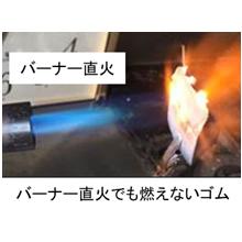 熱緩衝ゴム「まもラバー」 製品画像