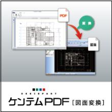 【デキスパート電気/水道・機械設備版】ケンテムPDF[図面変換] 製品画像