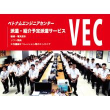 ベトナムエンジニア紹介・派遣サービス 製品画像