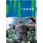 公園遊具 公園施設 体感遊具カタログ 製品画像