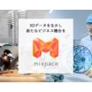 3D CAD AR可視化ソリューション【mixpace】 製品画像