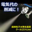 超微粒子水発生装置『クールミストLine』 製品画像