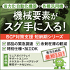 機械要素部品『BCP対策支援 短納期シリーズ』 製品画像