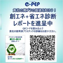 プラスチック使用後は捨てずに自社エネルギーへ e-PEPシステム 製品画像