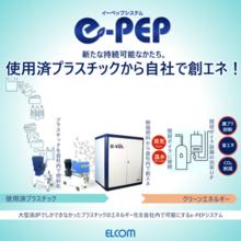 【廃プラ有効利用】プラスチックの自社エネルギー化『e-PEP』 製品画像