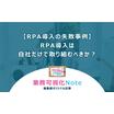 【RPA導入の失敗事例】RPA導入は自社だけで取り組むべきか? 製品画像