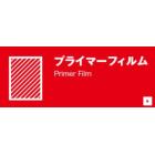 【開発品】易接着コートフィルム 製品画像