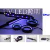 【紫外線LED】 UV-LED各種 製品画像