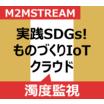 【SDGs×ものづくりIoT事例】水質管理/濁度監視システム 製品画像