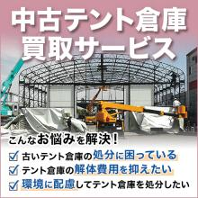 「テント倉庫買取サービス」※不要なテント倉庫の処分に困ったら! 製品画像