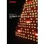 株式会社テクネ 3D製品カタログ(2020) 製品画像