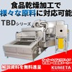 【解説資料進呈】バンド型通気式乾燥機『TBDシリーズ』 製品画像