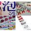 ラベル・シール印刷サービス 製品画像