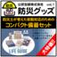 コンパクト備蓄セット『LIFE GUIDE』 製品画像