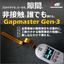 Capacitec非接触隙間測定器『ギャップマスター』 製品画像