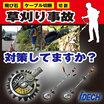バッテリー式 回転ハサミ刈払機『スーパーカルマーelex』 製品画像