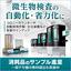 『微生物検査の自動化・省力化装置』第6回ドリンクジャパン出展