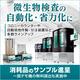 『微生物検査の自動化・省力化装置』第6回ドリンクジャパン出展 製品画像