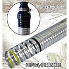 ステンレス製防護管  製品画像