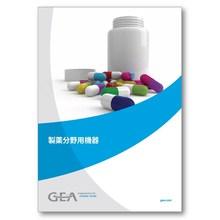 『製薬分野用機器 カタログ』 製品画像