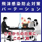飛沫感染防止対策パーテーション【特殊コーティングアクリルを採用】 製品画像