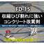 コンクリート改質剤『FD-15』 ※施工実績多数あり 製品画像