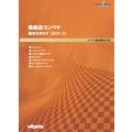軽搬送コンベヤ 総合カタログ 2020年1月 製品画像