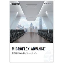 天井マイク等/SHURE Microflex Advance 製品画像