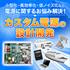 【受託開発】カスタム電源の設計開発 製品画像