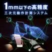 モーションキャプチャ【※オンラインデモ実施中】 製品画像