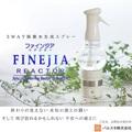 【施設運営事業者様】『ファインジア リアクター』 製品画像