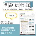 みたれぽ[8] Form3の新機能 適応ピッチを試してしてみた! 製品画像